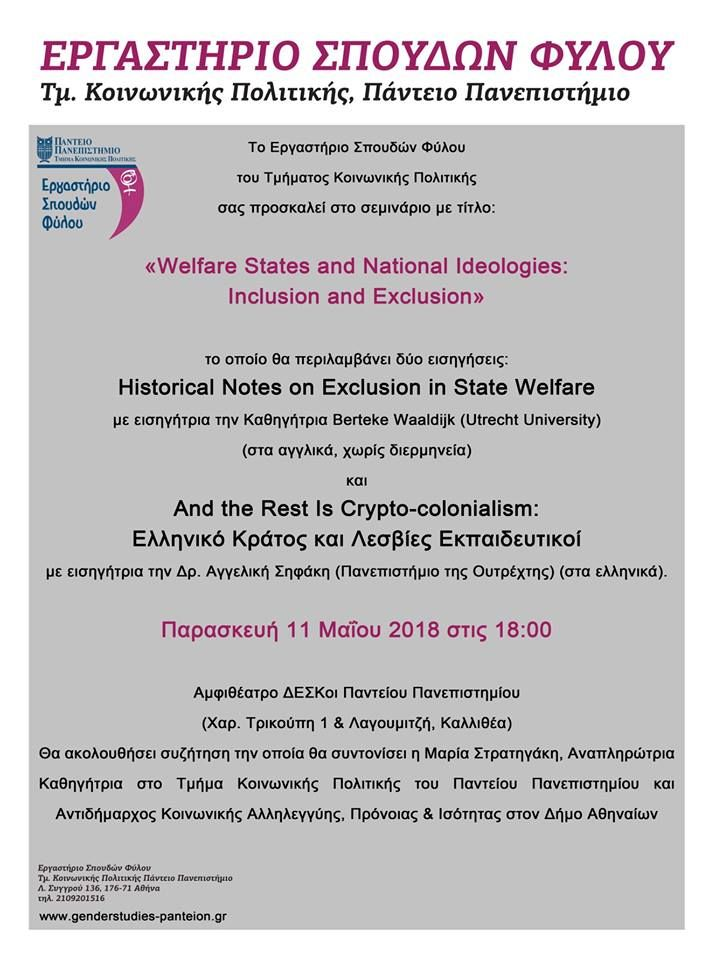 Σεμινάριο  «Welfare States and National Ideologies   Inclusion and   Exclusion»  32e8a3633cb