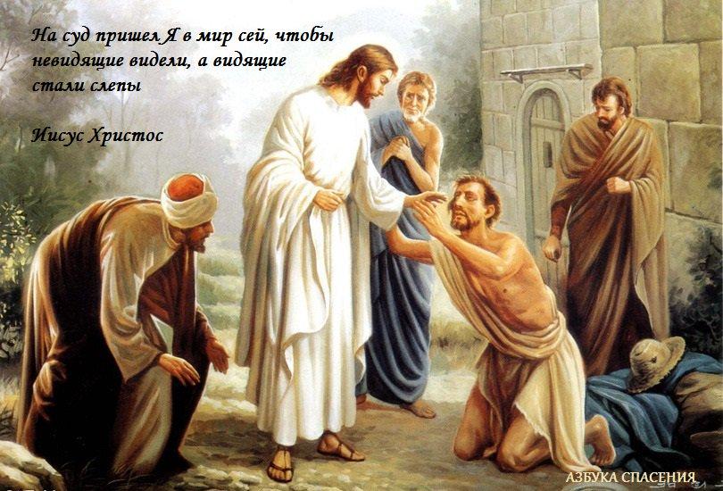 Азбука Спасения - Невидящие и видящие