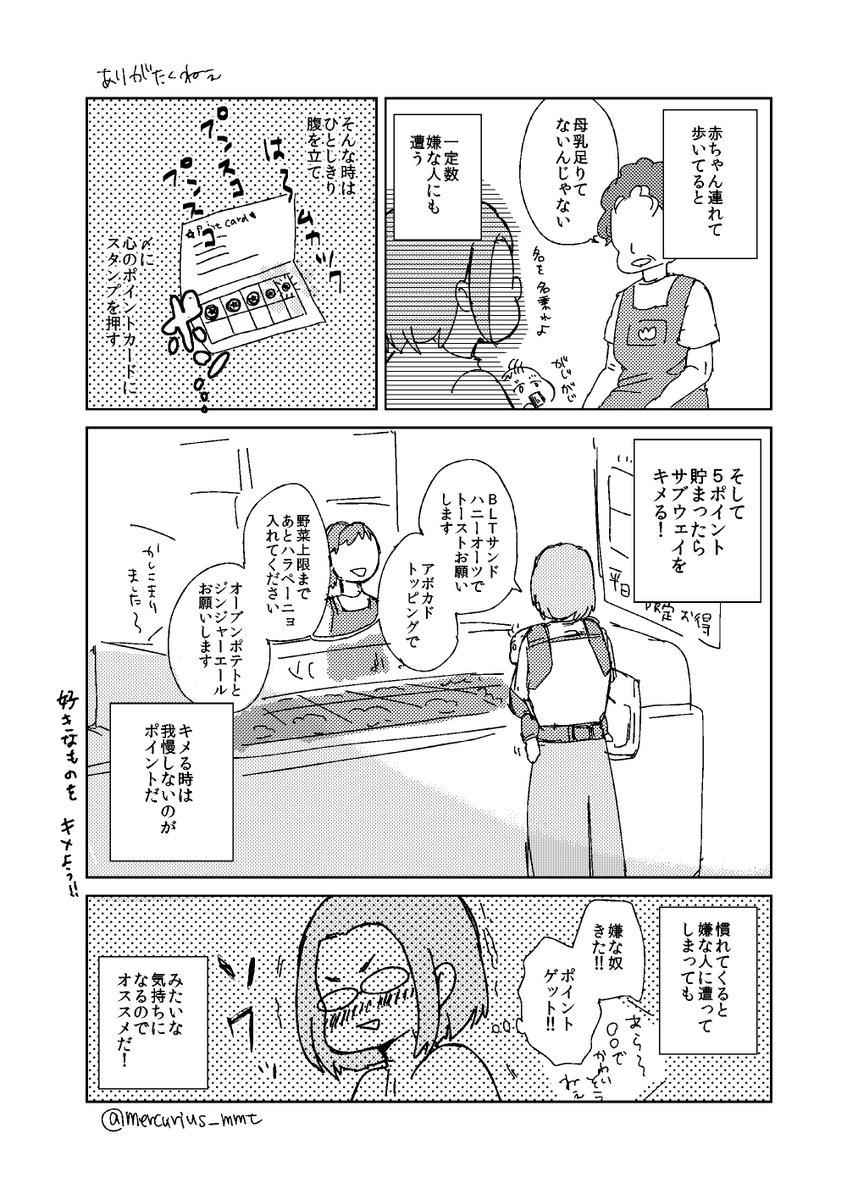 嫌な人にもそこそこ遭う話  #育児漫画 #巻子と子巻