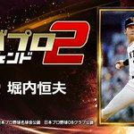 Image for the Tweet beginning: 『堀内恒夫』とか、レジェンドが主役のプロ野球ゲーム! 一緒にプレイしよ!⇒