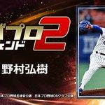 Image for the Tweet beginning: 『野村弘樹』とか、レジェンドが主役のプロ野球ゲーム! 一緒にプレイしよ!⇒