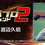 Image for the Tweet beginning: 『渡辺久信』とか、レジェンドが主役のプロ野球ゲーム! 一緒にプレイしよ!⇒