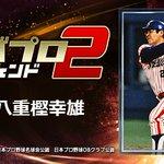 Image for the Tweet beginning: 『八重樫幸雄』とか、レジェンドが主役のプロ野球ゲーム! 一緒にプレイしよ!⇒