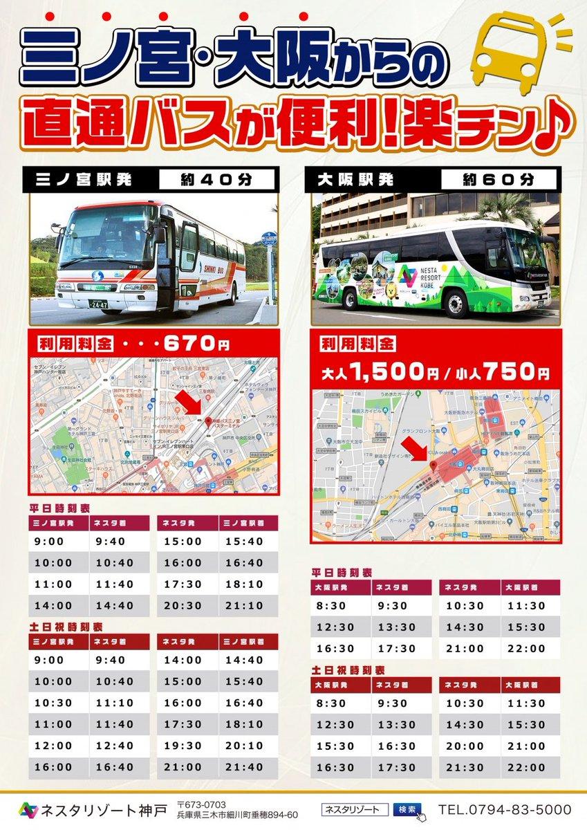 ネスタリゾート神戸 アクセス