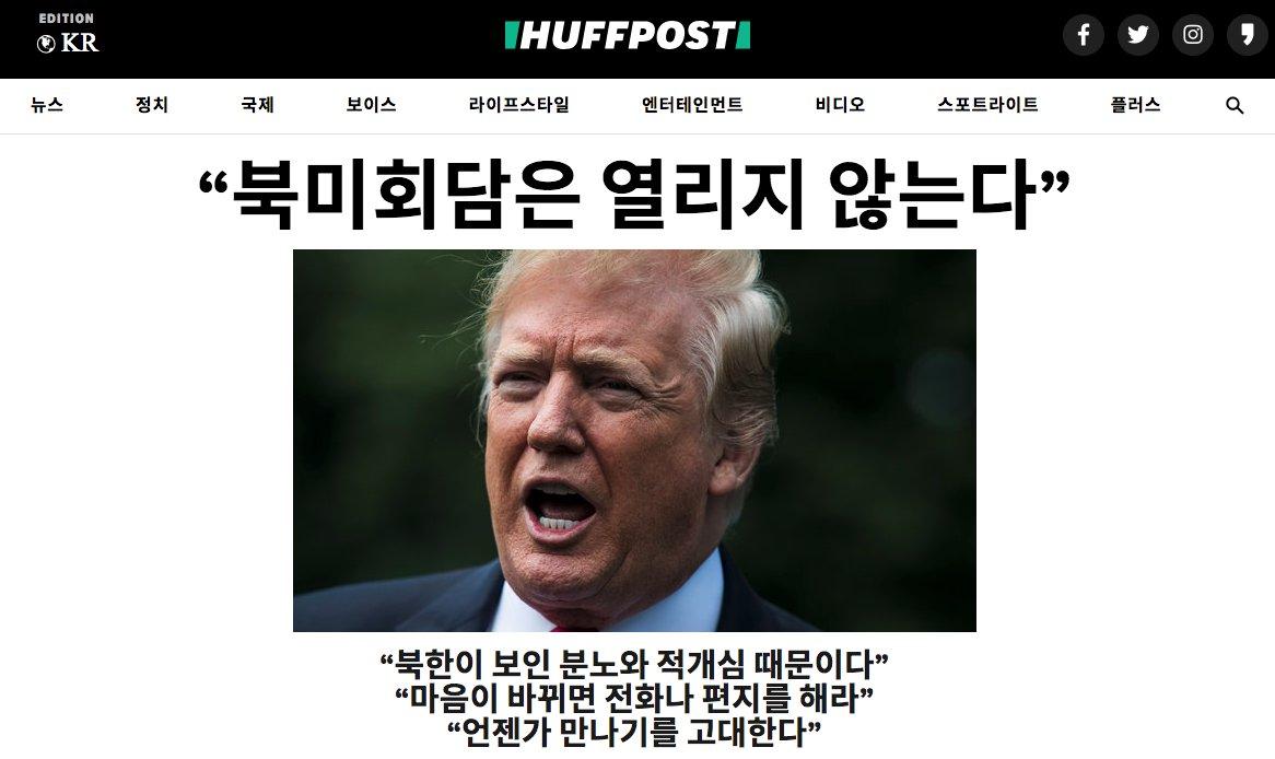 """오늘 다섯 번째 스플래시 입니다  """"북미회담은 열리지 않는다"""" https://t.co/ySatSBHWho   """"북한이 보인 분노와 적개심 때문이다"""" """"마음이 바뀌면 전화나 편지를 해라"""" """"언젠가 만나기를 고대한다"""""""