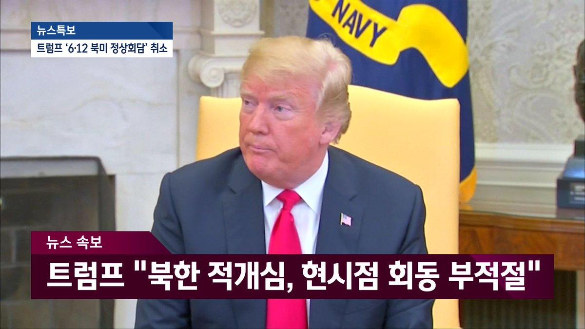 트럼프 대통령, 김정은 위원장에 공개서한…6·12 북미 정상회담 취소 LIVE ▶https://t.co/K6WO03AsDI #JTBC #뉴스특보