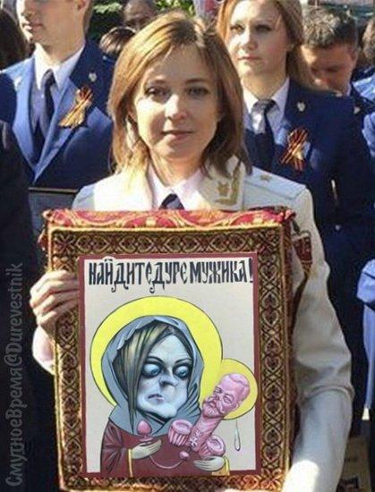Поклонська брала участь в арешті Сенцова у 2014 році, - адвокат Дінзе - Цензор.НЕТ 6728