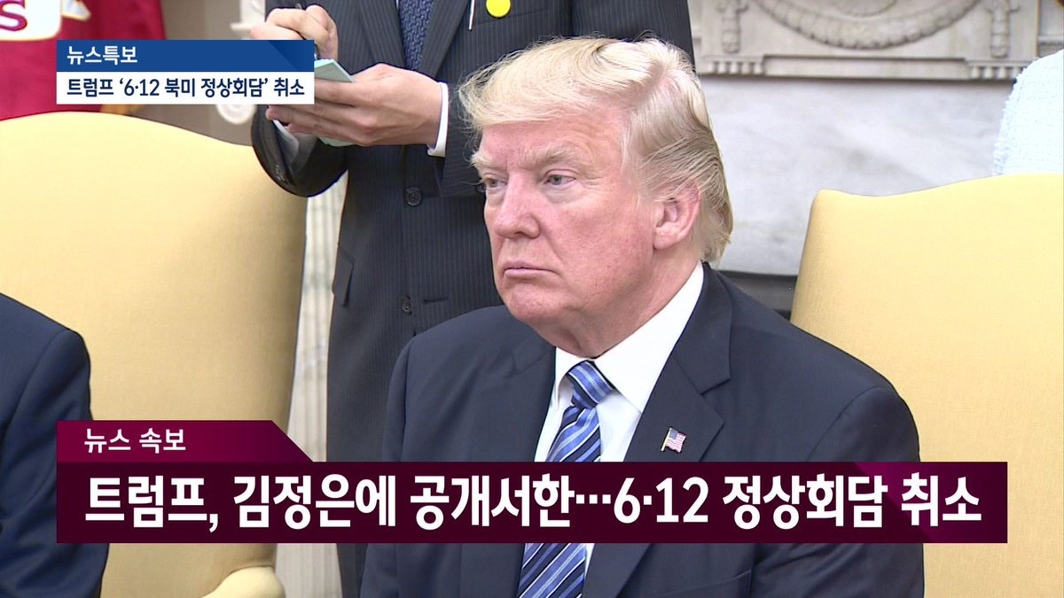 트럼프, 6·12 북미 정상회담 취소…'친애하는 김정은 위원장' 서한. '북한 적개심, 현시점 회동 부적절…마음 바뀌면 언제든 연락하라' https://t.co/y3I5y9y7LM