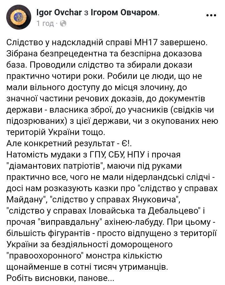 """МН17 було збито """"БУКом"""", який належить 53-й бригаді з Курська, РФ, - Спільна слідча група - Цензор.НЕТ 5631"""
