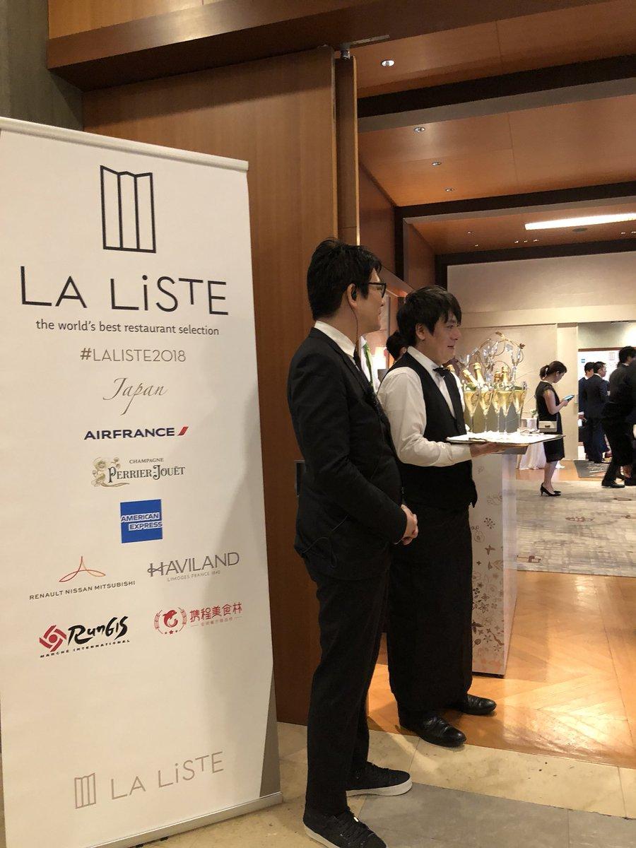 昨夜、フランス大使公邸で行われた #LaListe2018 のレセプションの様子を投稿しました。 https://t.co/35Lfko0p80 世界のトップレストラン1000店舗を紹介する一覧でアプリもあります。創始者は元駐日フランス大使!