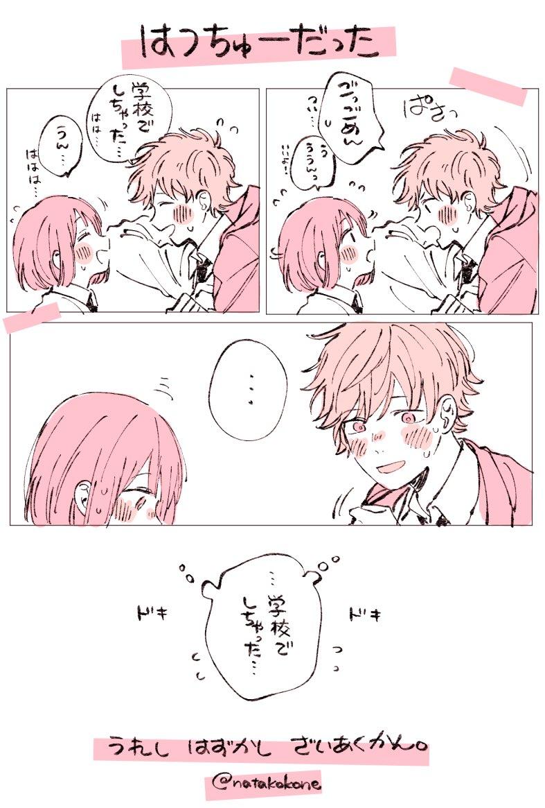 5月23日はキスの日!2組カップルの、こっちに見せてくれないチューにきゅんきゅん