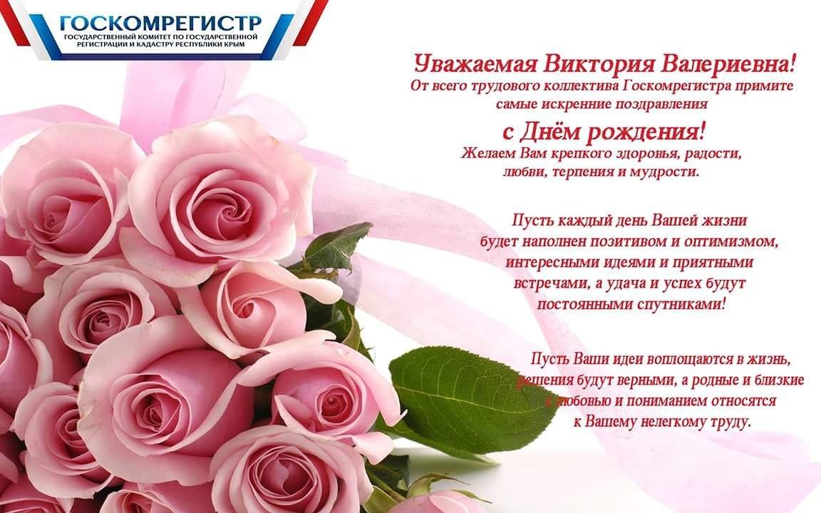 поздравления рабочему коллективу