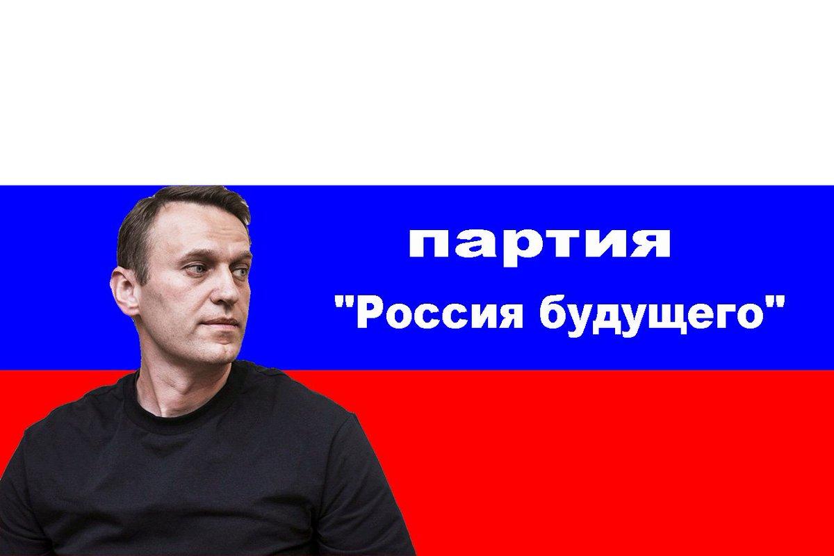 будущая россия партия как правило