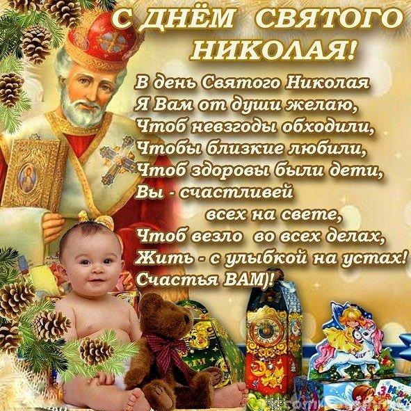 Открытки, открытки с праздником святителя николая чудотворца