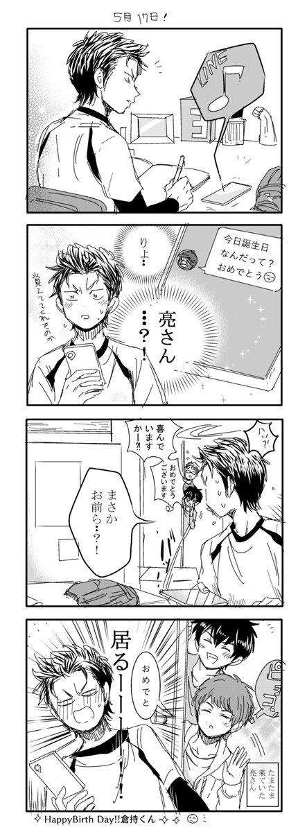 5/17倉持先輩お誕生日おめでとうございました!!!