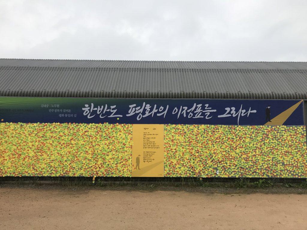 봉하마을, 노무현 대통령 9주기.. '평화가 온다'
