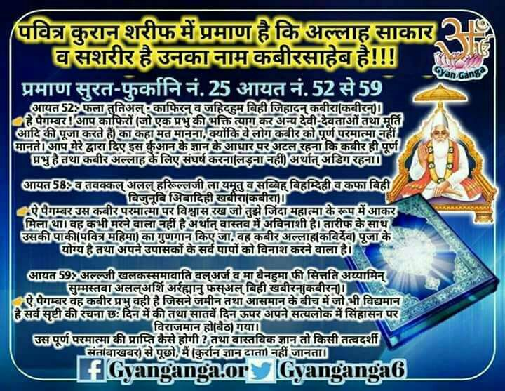 #WednesdayWisdom #DoYouKnow #WhoIsAllah  Must watch On sadhna tv at 7:30pm ।।<br>http://pic.twitter.com/7Hlio3Zobs