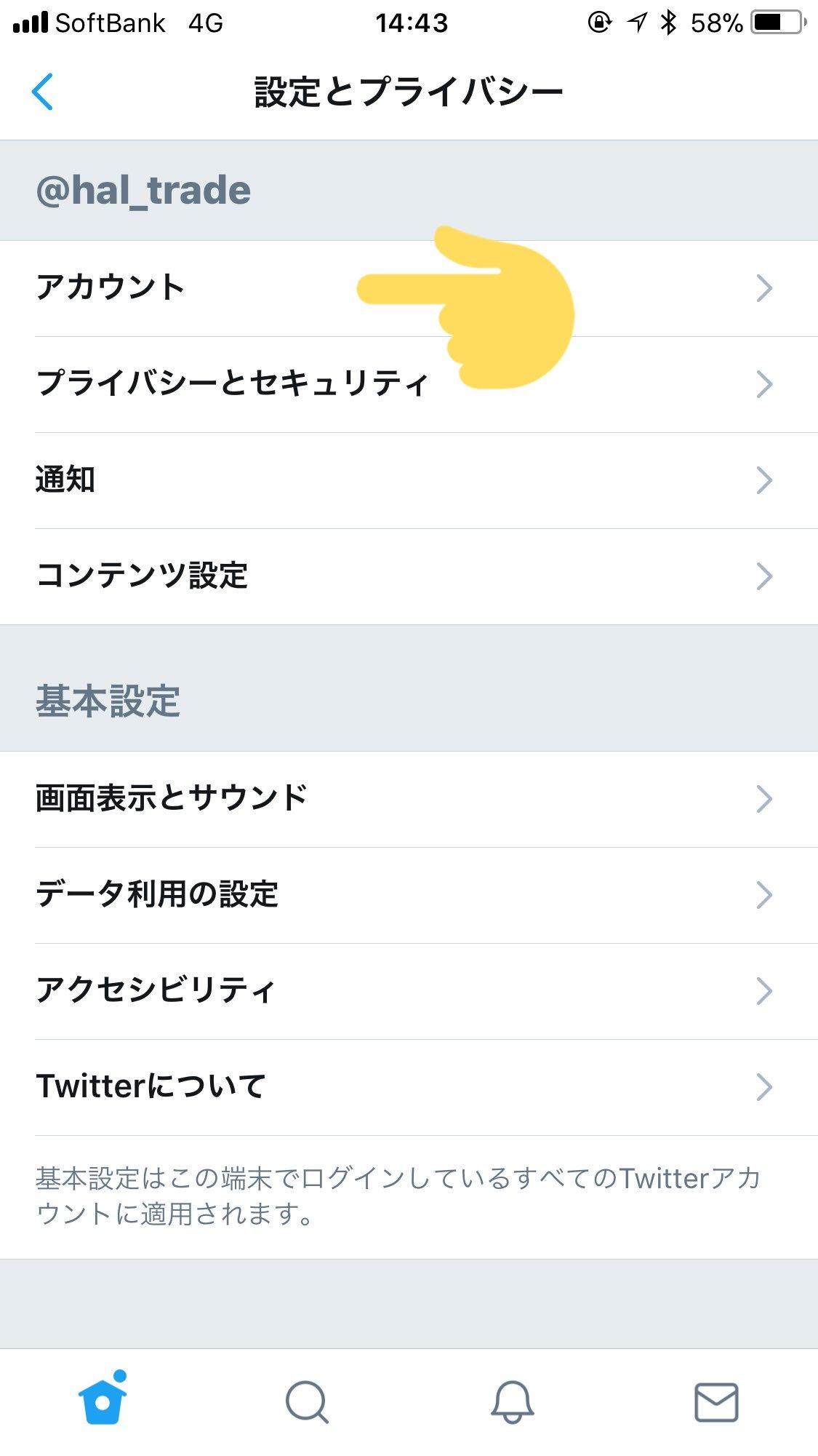 【解決方法】急激に増えたうざいTwitterの広告!!! この方法を使えば減少させることが可能!!