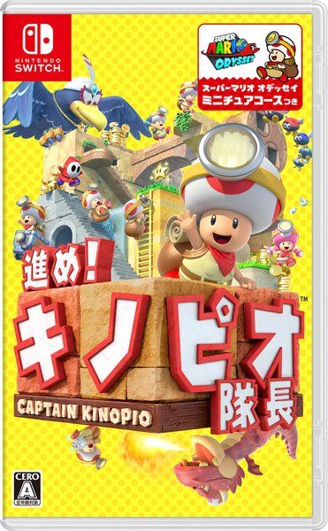進め!キノピオ隊長に関する画像9