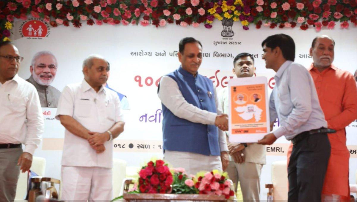 ગુજરાત સરકારે '108' ઈમરજન્સી એમ્બ્યુલન્સ સેવા માટે મોબાઇલ એપ્લિકેશન લોન્ચ કરી