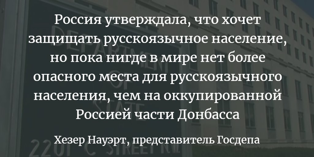 США не должны забыть, что русские аннексировали одну пятую часть Украины, вопрос агрессии РФ должен стать более весомым в мире, - Помпео - Цензор.НЕТ 5859
