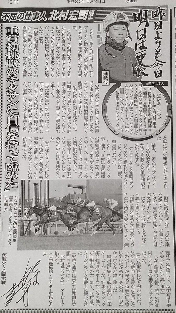 test ツイッターメディア - 東スポ連載の平松さとしさん著の「明日よりも今日、明日は更に。不屈の仕事人、北村宏司騎手」の43話目。  今回は、キタサンブラックの3戦目スプリングSから、翌週の大阪杯でスピルバーグに騎乗のため阪神競馬場遠征中に騎乗停止処分になり浜中俊騎手が騎乗した皐月賞までのことが書かれてます。 https://t.co/tusRaXA2bt
