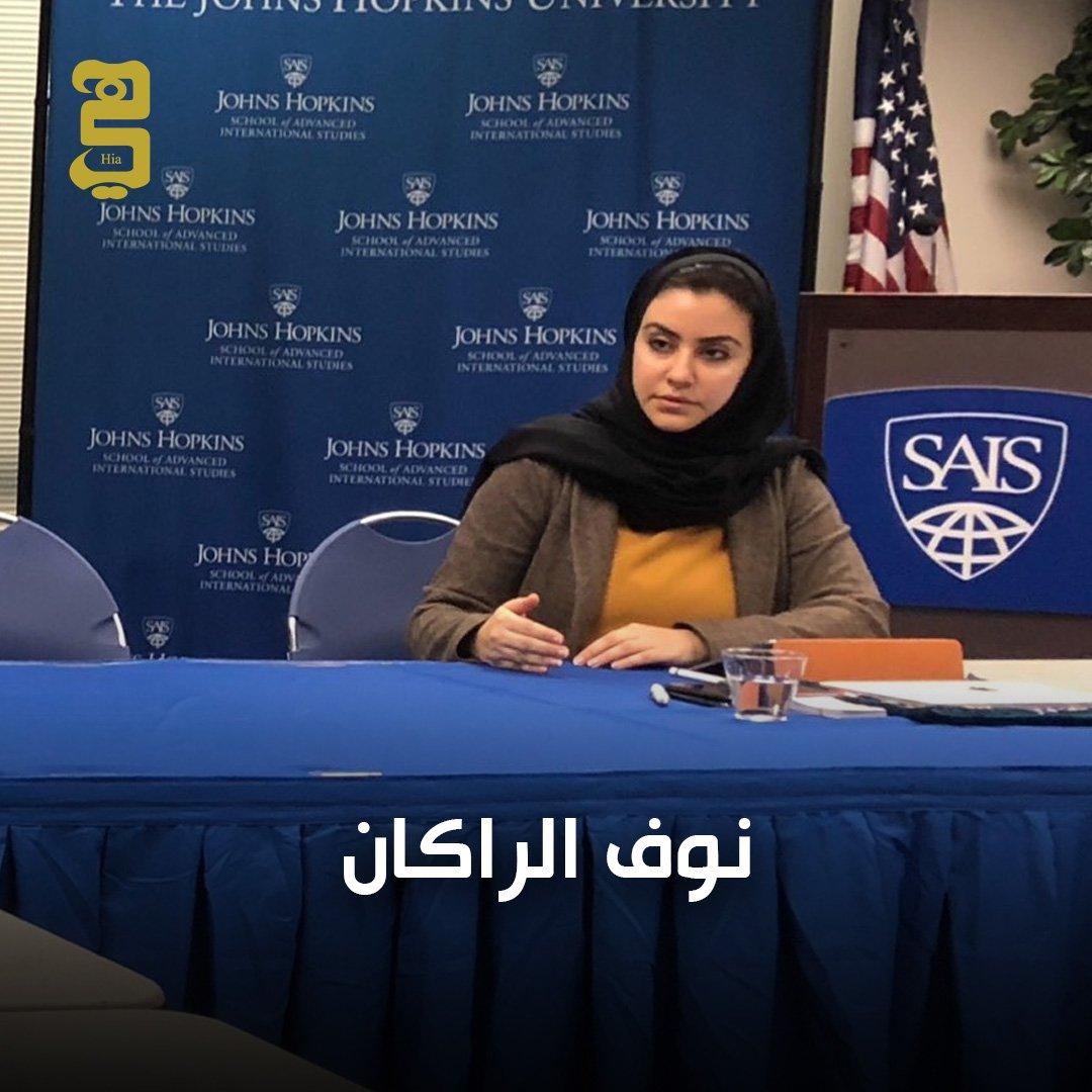 مجلة هي On Twitter تعد سيدة الأعمال الأكاديمية نوف بنت عبدالله الراكان أول سعودية يتم تعيينها بمنصب رئيسة تنفيذية لاتحاد الأمن السيبراني والبرمجة والدرونز Alrakannouf Https T Co N23iulnhta Https T Co S8k1qd1lfx