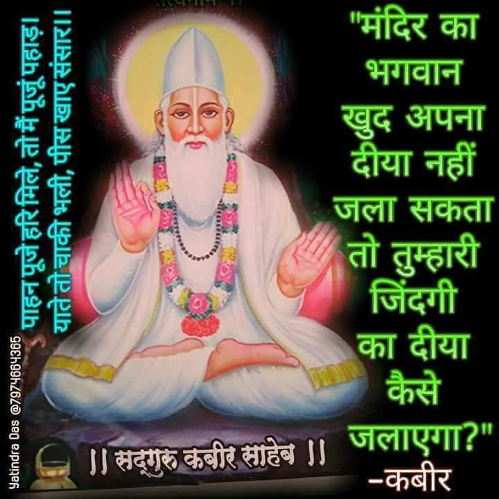 #WednesdayMotivation Sant Rampal ji is Kabir God this time. Must watch  Sadhna Tv~07:30Pm-08:30Pm <br>http://pic.twitter.com/XQCwfJGdFW