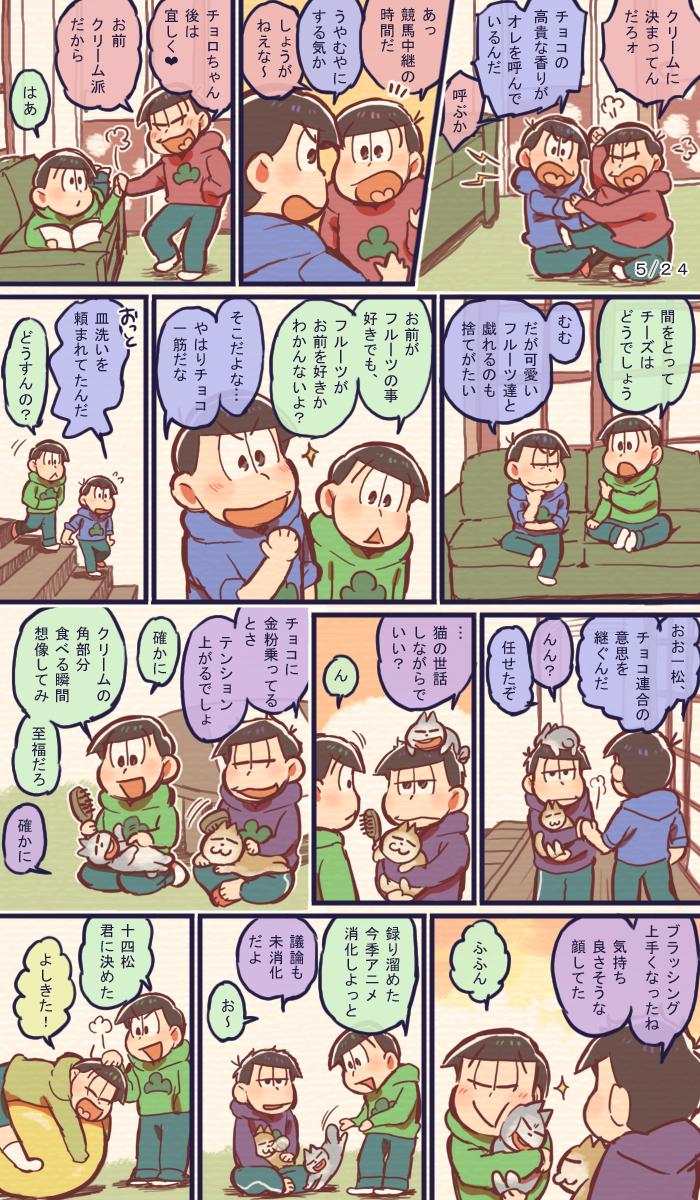 松野家六つ子生誕祭2018