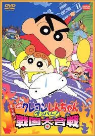 Crayon Shin-chan Movie 17: Otakebe! Kasukabe Yasei Oukoku (2018)