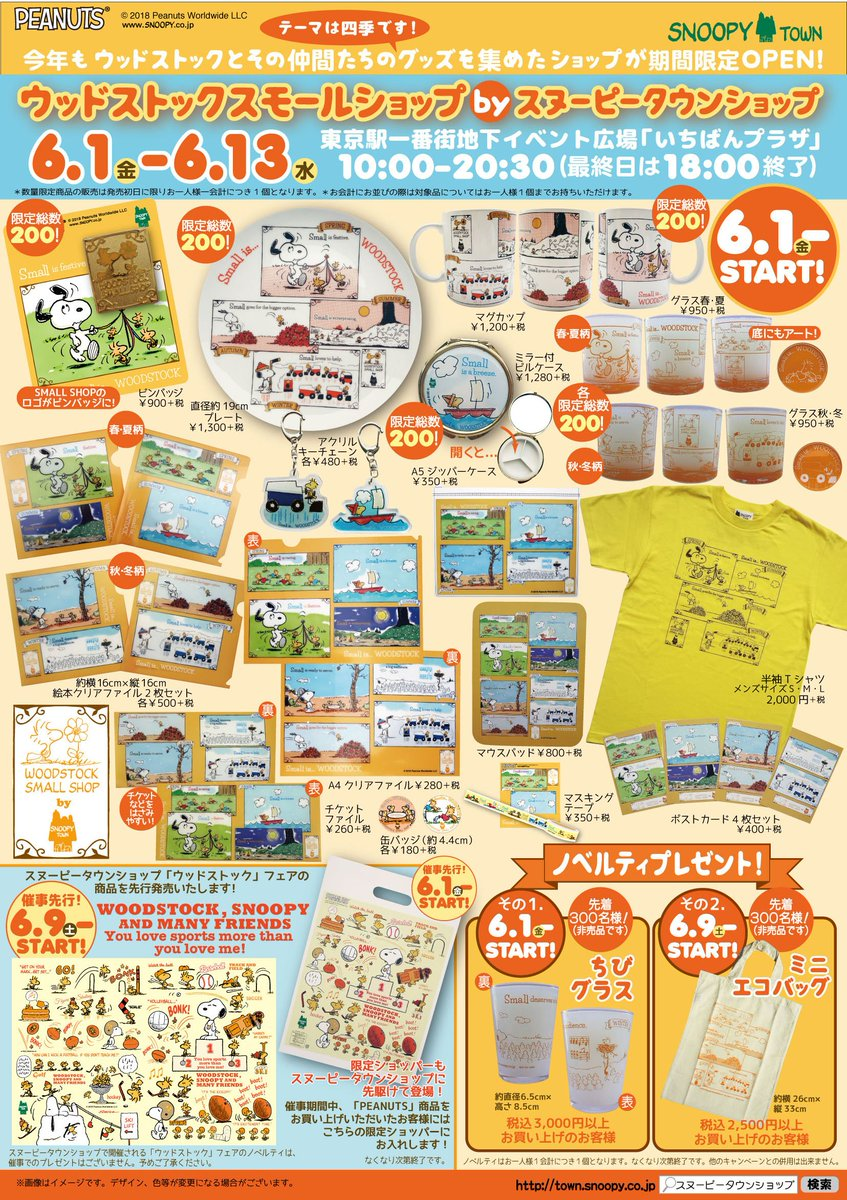 「WOODSTOCK SMALL SHOP by SNOOPY TOWN Shop」が6月1日~13日の期間限定でオープ