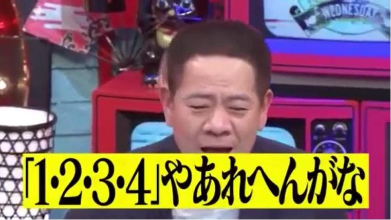 電光石火's photo on #水曜日のダウンタウン