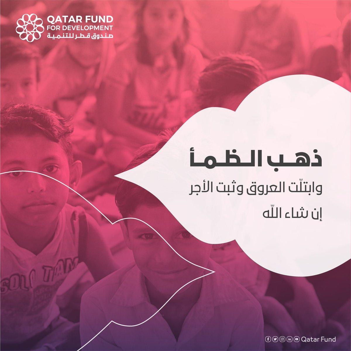 Qatar Fund For Development صندوق قطر للتنمية On Twitter دعاء الافطار ذهب الظمأ وابتلت العروق وثبت الأجر إن شاء الله Qffd رمضان