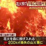 まさに大炎上w花火のポイ捨てで大火事を引き起こした少年に40億の賠償請求!