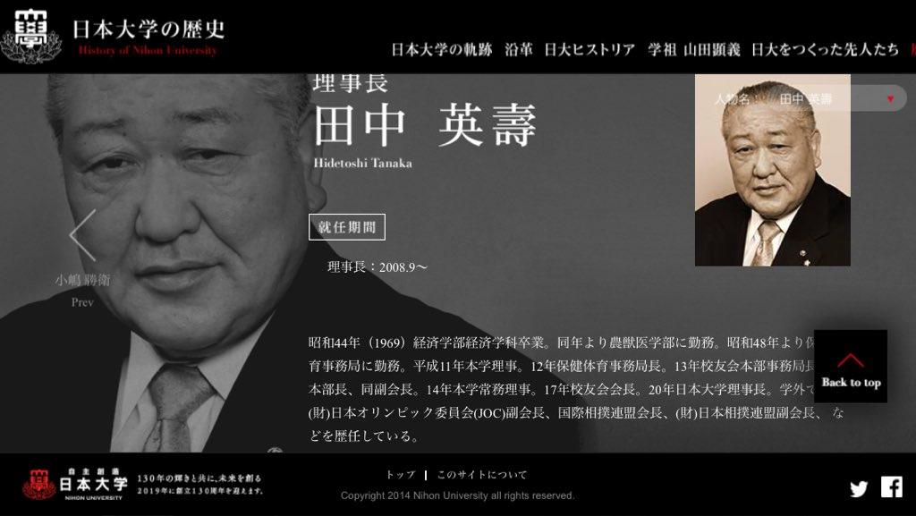 3,000RT】日大の理事長の田中英...