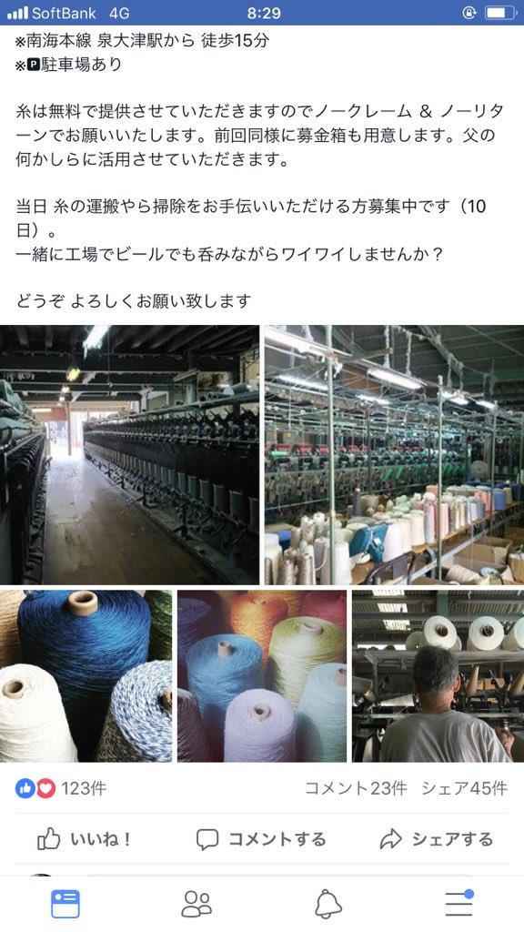 糸を生産していた工場が閉鎖?その工場が糸を無償で引き渡してくれるらしい!