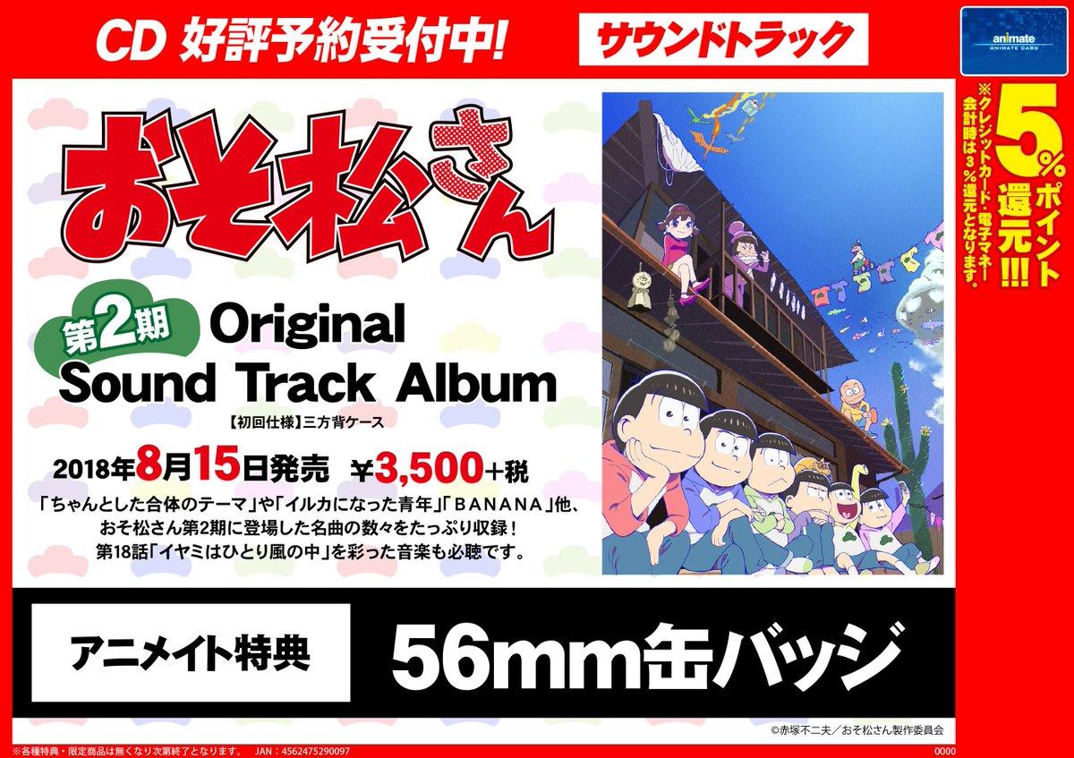 おそ松さん第2期 Original Sound Track Albumに関する画像3