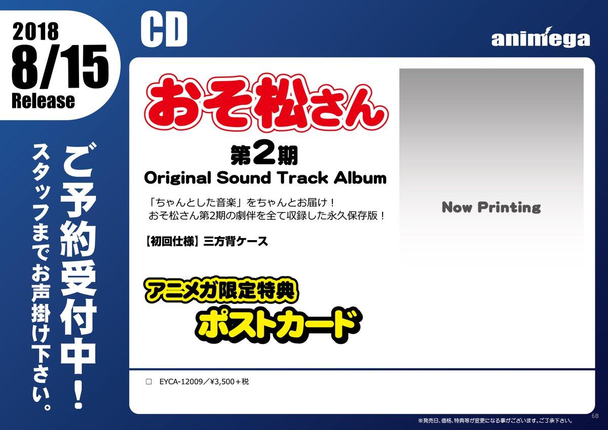 おそ松さん第2期 Original Sound Track Albumに関する画像13
