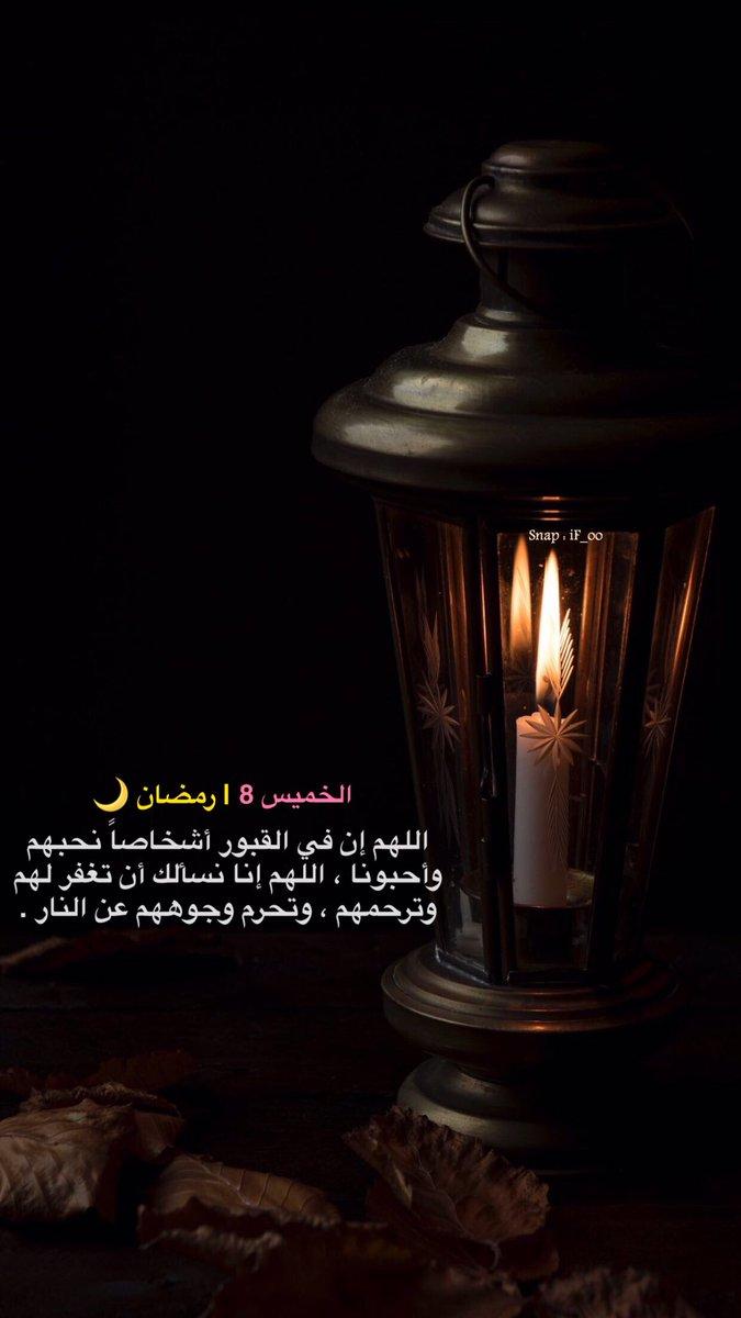 خلفيات On Twitter الخميس 8 رمضان اللهم إن في القبور أشخاصا نحبهم وأحبونا اللهم إنا نسألك أن تغفر لهم وترحمهم وتحرم وجوههم عن النار Mnrzdj روح خلفيات سنابيات Https T Co Bzrm3kc4gj