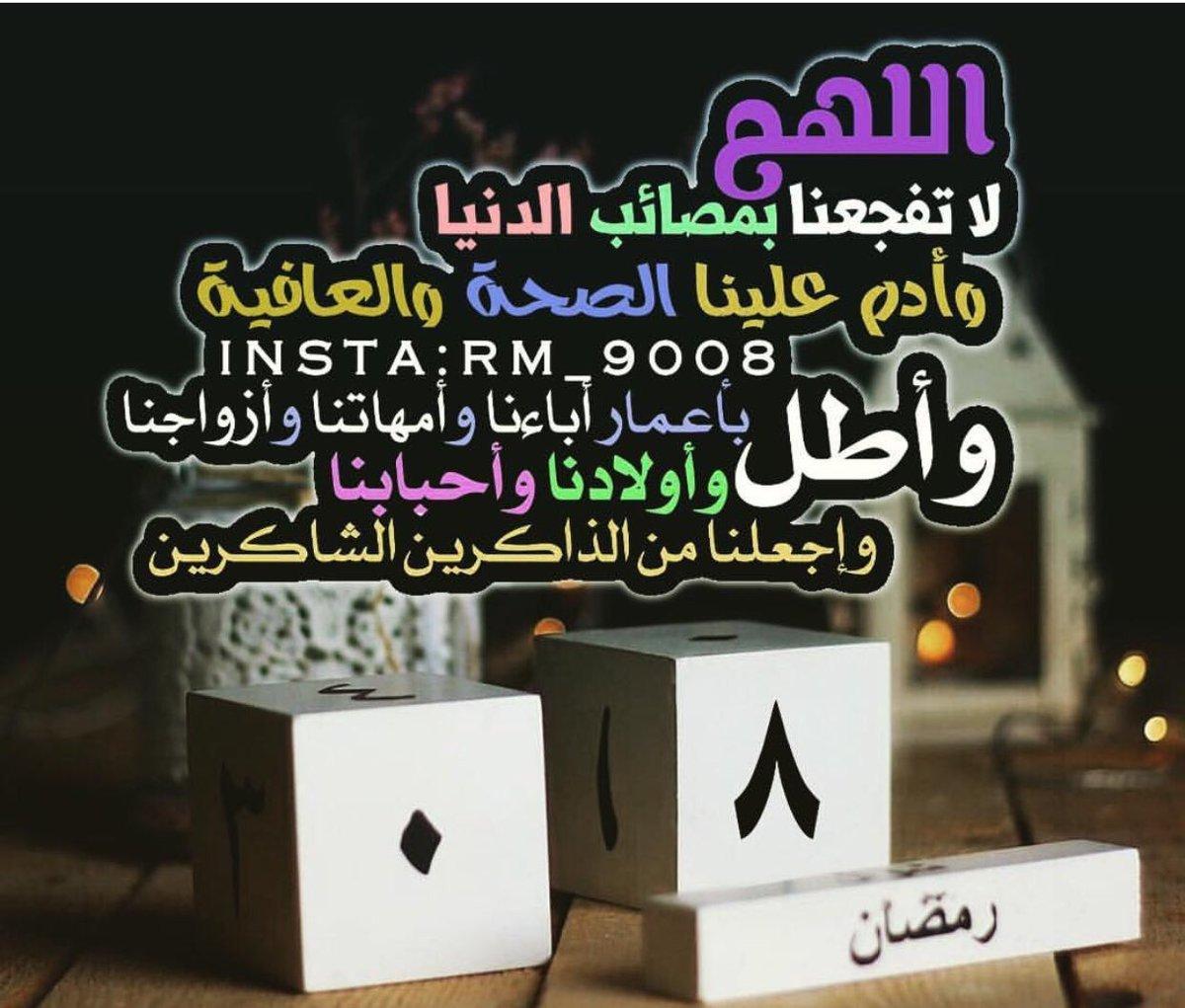 روائع الكلام On Twitter 8 رمضان
