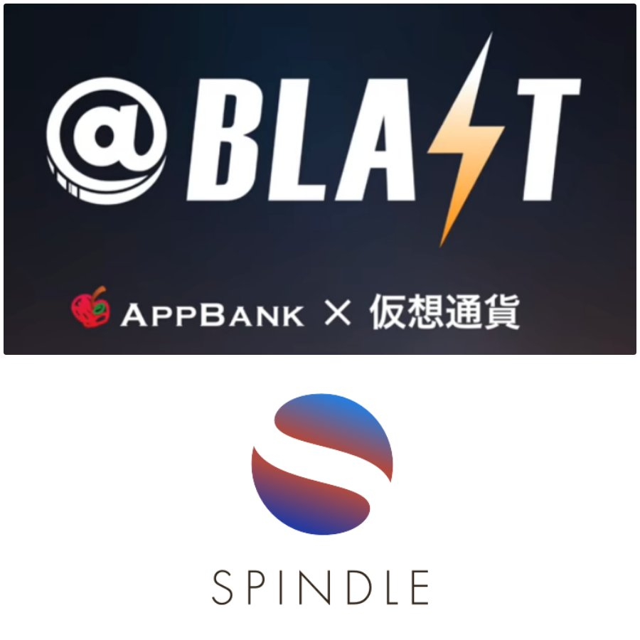 APP BANK @appbank and the newly released platform @BLAST have announced their partnership with @SpindleZone:  https:// youtu.be/d0NX5HZeLZA  &nbsp;   #spindle #スピンドル #blockchaincommunity #cryptonews<br>http://pic.twitter.com/imWLASnHrR