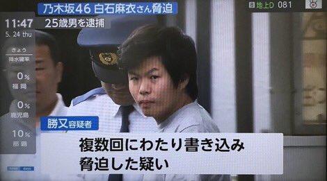 逮捕 西野 七瀬