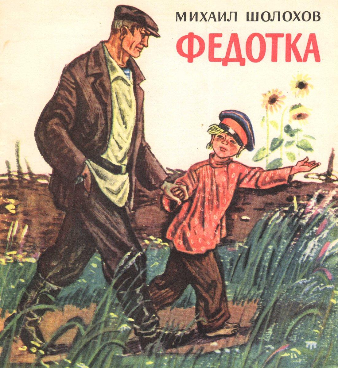 Книги шолохова картинки