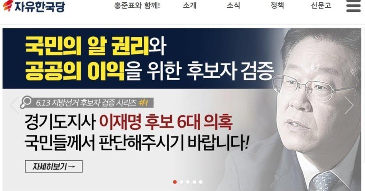 자유한국당의 지방선거 '네거티브' 포문이 열렸다 https://t.co/tEqM5eR0we