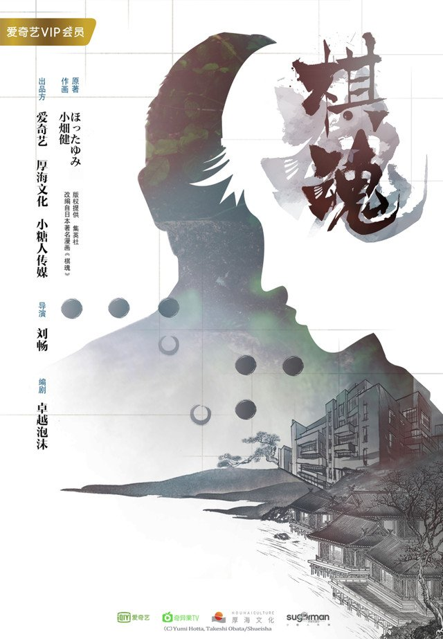 「ヒカルの碁」が中国で実写ドラマ化!「棋魂」のタイトルで2019年夏に配信 https://t.co/76xJpdDw1r