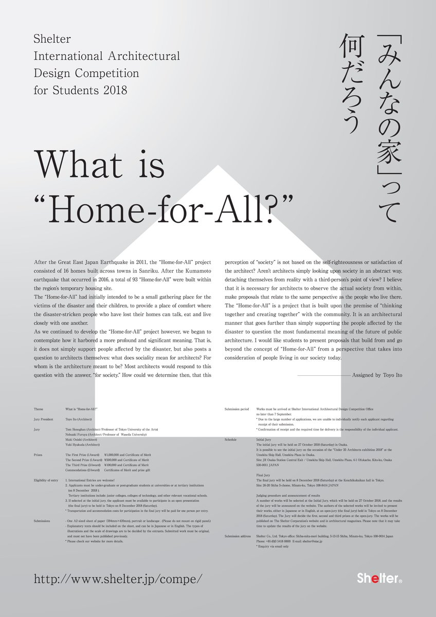 シェルターインターナショナル学生設計競技 on twitter the poster of
