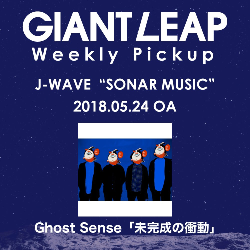 "GIANT LEAP on Twitter: ""5/24【..."