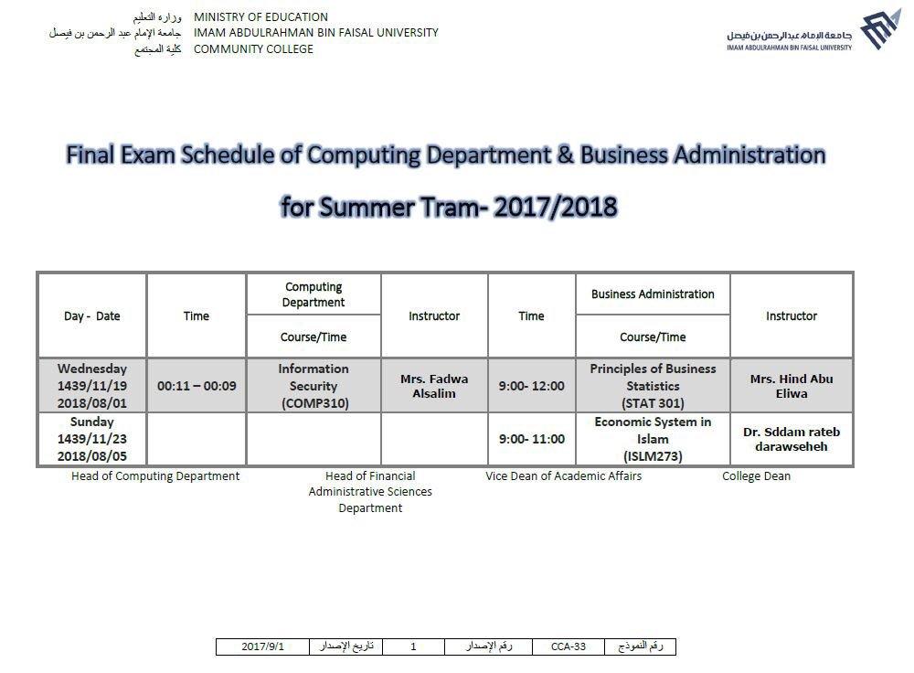 جدول الاختبارت النهائية للترم الصيفي
