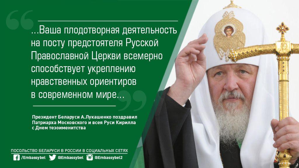 Патриарх московский и всея руси поздравления