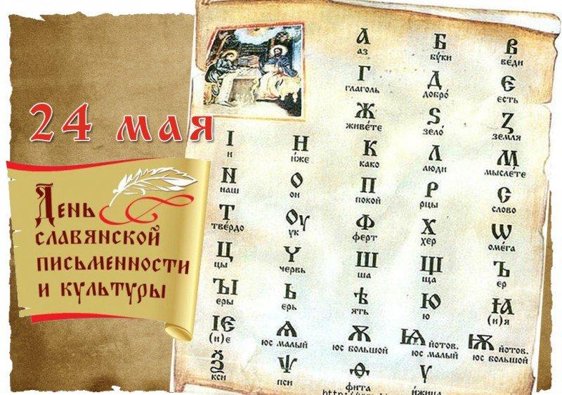 Картинки ко дню славянской письменности и культуры пнг